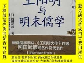 二手書博民逛書店罕見《王陽明與明末儒學》Y262333 (日)岡田武彥 重慶出版