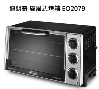 義大利 DELONGHI 迪朗奇20公升烤箱 EO2079