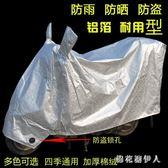 機車防護罩 遮光遮陽蓋布二輪電車踏板摩托車擋風防護罩 AW6687【棉花糖伊人】
