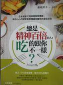 【書寶二手書T1/保健_HPQ】總是精神百倍的人,吃的跟你不一樣?:日本國家…_柴崎真木