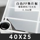 40x25白色pp墊板一片
