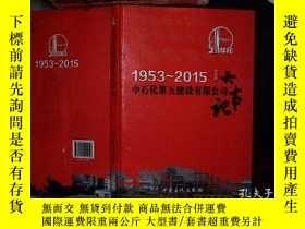 二手書博民逛書店罕見中石化第五建設有限公司大事記.1953-2015Y18089