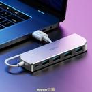 英菲克H6一拖四usb分線器多接口蘋果筆記本電腦type-c轉換器外接u [快速出貨]