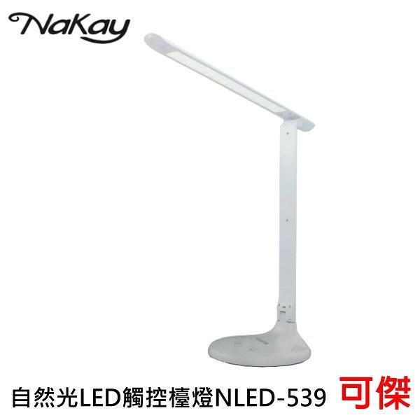 NAKAY LED觸控檯燈 自然光 NLED-539 USB充電口 三段式觸控感應 超取限全家