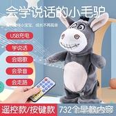 兒童玩具兒童玩具抖音同款會說話的驢小毛驢搖擺走路會叫寶寶學舌嬰 【快速出貨】