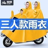 機車雨衣 三人母子三頭雨衣電動電瓶摩托車雙人加大加厚親子款雙頭雨披