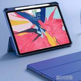 iPad pro ipad pro11保護套12.9英寸防摔帶筆槽超薄pencil磁吸液 暖心生活館