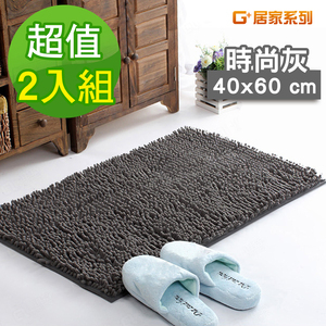 【G+居家】超細纖維長毛止滑吸水地墊 40x60cm-時尚灰(2件組)