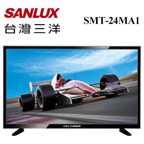 【台灣三洋 SANLUX】24吋 LED背光液晶顯示器 液晶電視附視訊盒 SMT-24MA1