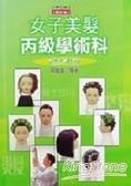 女子美髮丙級學術科證照考試指南(第二版)