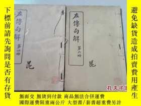 二手書博民逛書店罕見左傳句解(4.6冊)104339 出版1912