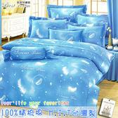 雙人加大床罩組 六件式 100%精梳棉 台灣製造 Best寢飾 6902