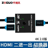 HDMI切換器雙向切換2進1出分配器2.0版高清4K電腦顯示屏電視分頻 有緣生活館