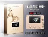 志高電熱水器即熱式洗澡淋浴器快速熱型家用衛生間小型壁掛免儲水 酷男精品館