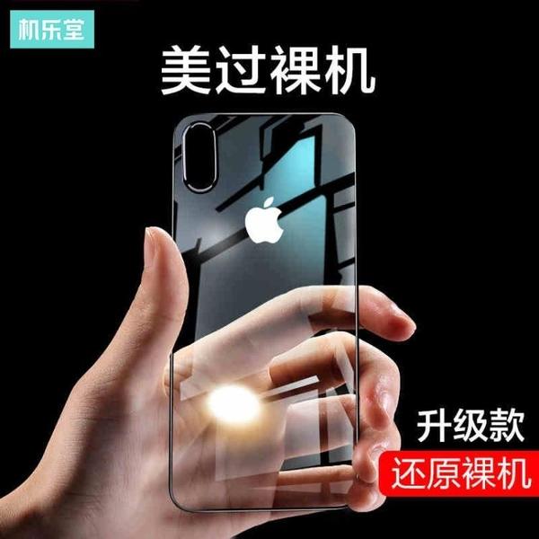 蘋果12手機殼iPhone11Pro Max透明x硅膠蘋果11pro攝像頭全包xr 晴天時尚
