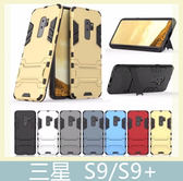 Samsung 三星 S9/S9+ 盔甲系列 二合一支架 防摔 支架 TPU+PC材質 手機套 防撞 手機殼 保護殼 背蓋