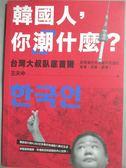 【書寶二手書T8/社會_LBC】韓國人,你「潮」什麼?_王天中