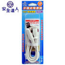 【安全達人】分離式電源線(15A) 1.2M/4尺