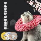【L號】和風防舔咬甜甜圈頸圈 寵物頸圈 脖圍 寵物脖圍 狗脖圍 狗頸圈 寵物軟圈 寵物頭套