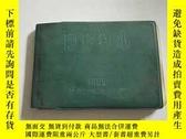 二手書博民逛書店罕見上海探傷機廠:袖珍樣本(1968)Y212829