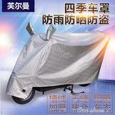 車罩 通用機車兩用夏天蓋布車電動雨雨罩擋風防曬罩雨披遮機車車罩 艾莎嚴選