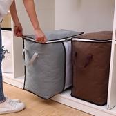 衣物收納袋子大號巨無霸衣服行李打包搬家用巨能裝棉被子子整理袋 伊衫風尚