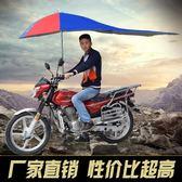 電瓶車雨罩摩托車傘遮雨傘通用加厚超大折疊
