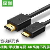 Mini HDMI轉hdmi線佳能尼康單反照相機聯機通用拍攝線 創時代3C館