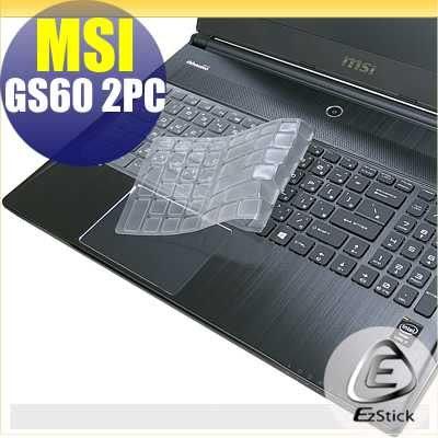 【EZstick】MSI GS60 2PC 系列 專用高級TPU鍵盤保護膜