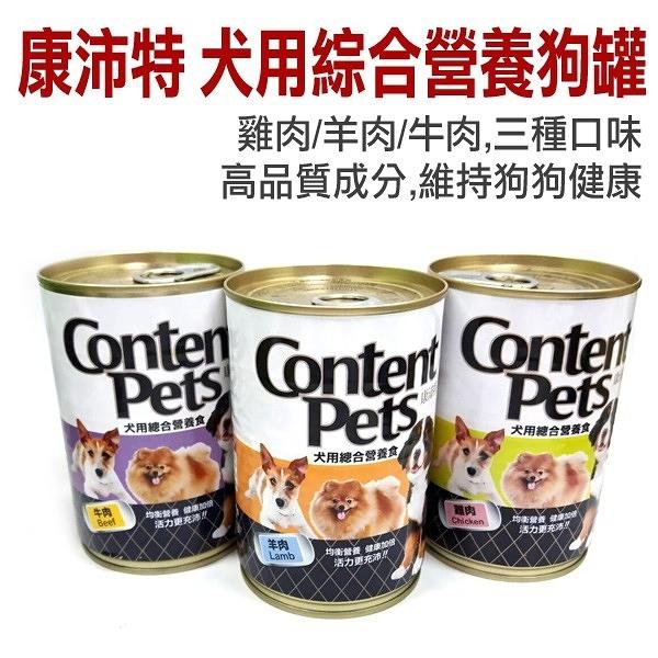 Content Pets 康沛特.犬用綜合營養狗餐食400g 單罐,狗罐頭主食