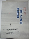 【書寶二手書T7/傳記_ELK】蔣介石:一個力行者的精神世界_黃道炫  陳鐵健