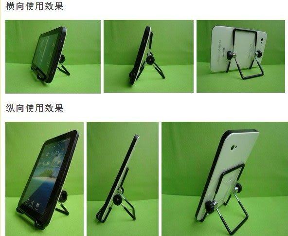 【世明國際】(大)手機支架 平板支架 通用多角度 平板電腦 底座 360度可調 折疊