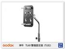 Godox 神牛 TL60雙燈固定座 TLB2 燈具架 TLB 2 (公司貨)