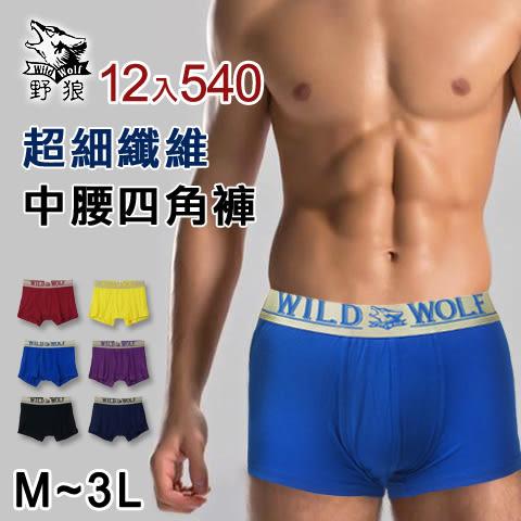 超細纖維中腰四角褲 超值特價12件$540 素面彈力平口褲 野狼