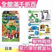 日版 萬代 動物戰隊 獸王方塊武器 動物武裝 合體系列第6彈盒玩 全5種 聖誕交換禮物【小福部屋】
