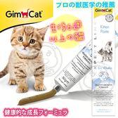 【培菓平價寵物網】GimCat竣寶》43-0047-2升級配方-幼貓高鈣營養膏-50g