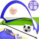 便攜式足球網架(送收納袋)球門室內練習訓練兒童玩具小比賽親子遊戲露營運動用品推薦哪裡買