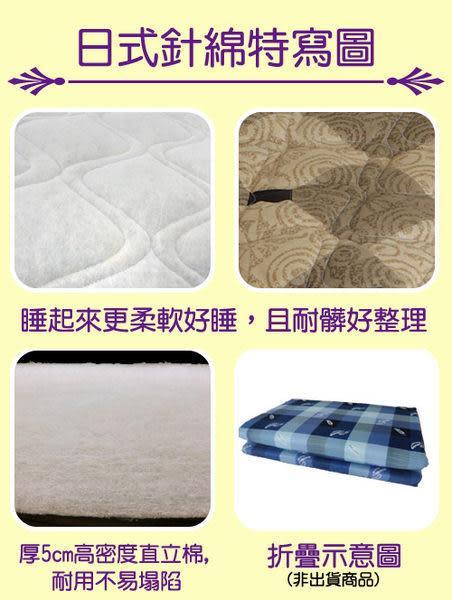 《家購網寢俱館》星辰系列-京都日式折疊床墊-單人