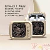 蘋果Airpods2保護套殼盒子套藍牙無線耳機套【聚可愛】