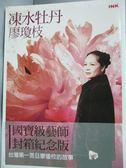 【書寶二手書T3/傳記_ILG】凍水牡丹:廖瓊枝_紀慧玲