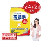 專品藥局 補體素優纖 A+ (不甜) 237ml*24罐+送2罐 (管灌適用,可取代安素、愛美力、健力體)