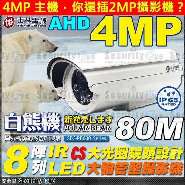 【台灣安防家】AHD 士林電機 1440P 紅外線 80米 IR LED 防水 4MP 攝影機 適 可取 4 8 16 路 400萬 主機