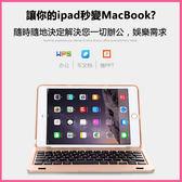 蘋果ipad mini4 保護套 ipad mini2 鍵盤 ipad 迷你 3藍牙 鍵盤 保護殼 休眠 e起購