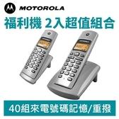 【福利品】 MOTOROLA D402 數位 雙手機 無線電話 2入超值組