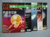 【書寶二手書T7/雜誌期刊_XCL】科學人_72~76期間_共5本合售_核能新思維等