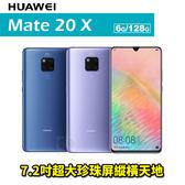 Huawei Mate20 X 6G/128G 7.2吋全螢幕 八核心 智慧型手機 24期0利率 免運費