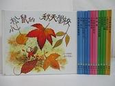 【書寶二手書T8/少年童書_EHS】小松鼠的秋天學校_再等一會兒_追追追等_14本合售