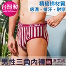 男性 MIT舒適 三角內褲 精梳棉+萊卡材質 M/L/XL/XXL 台灣製 no.9155 (紅色)-席艾妮SHIANEY