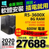 打卡RAM雙倍送2020全新AMD主機R5六核8G再升240G極速硬碟6G獨顯3D遊戲模擬六開含WIN10三年收送保