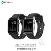 【A Shop】NOMAD Apple Watch專用超堅固矽膠錶帶 42mm 共兩色